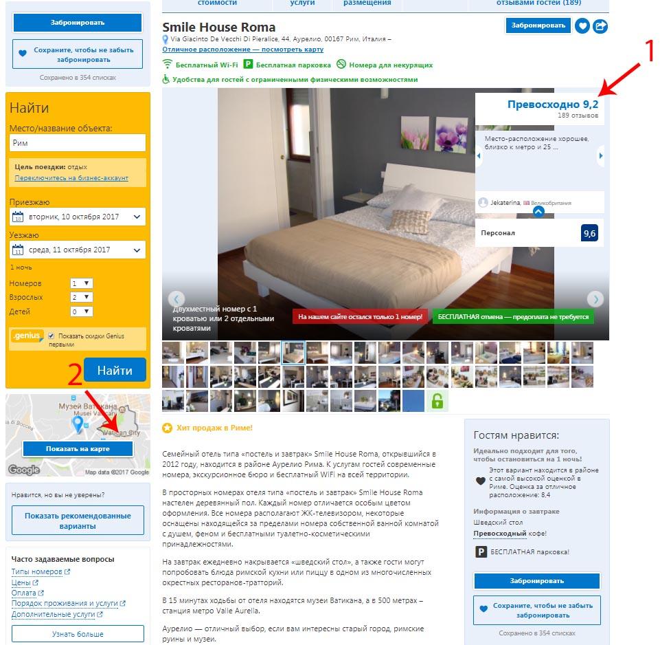 интерфейс сайта booking.com