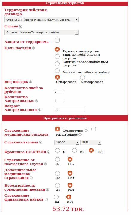 пример заполнения страховой анкеты