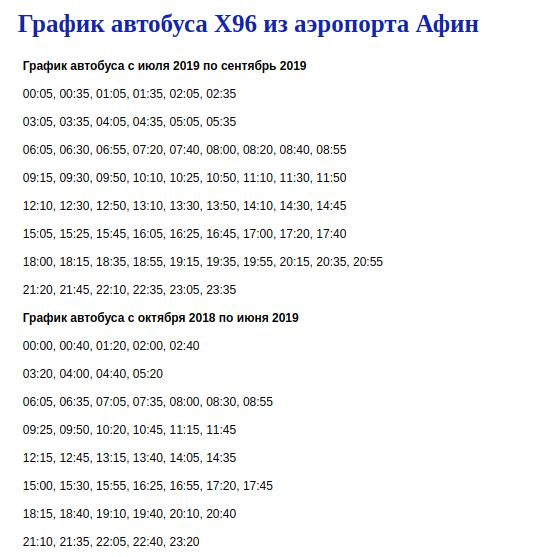 График автобуса Х96 из аэропорта Афин
