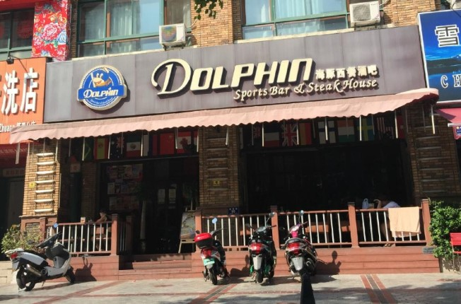 Дельфин бар