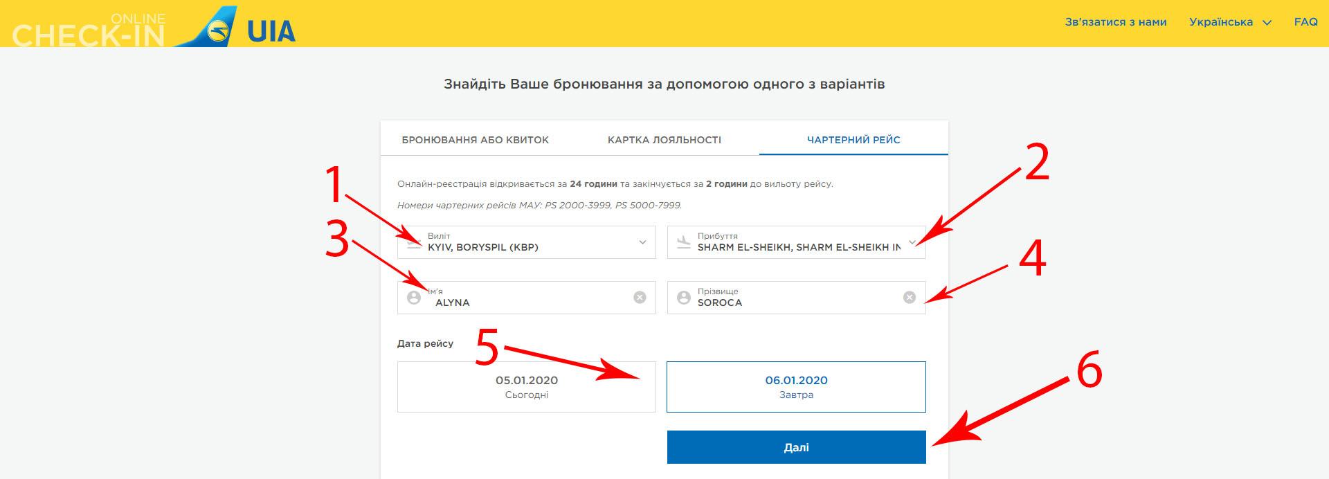 Регистрация на чартерный рейс МАУ с примером